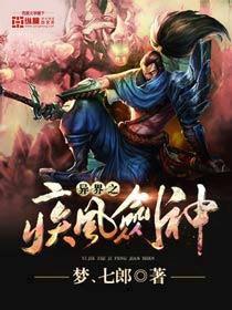 异界之疾风剑神