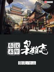 東漢末年梟雄志