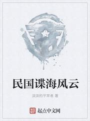 民國諜海風云(諜海王者)